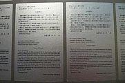 japan2012_slavo_20121113_p1020166457.jpg: 119k (2012-11-13 13:58)